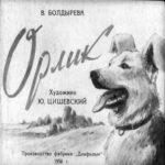Орлик, диафильм (1956) рассказ про собаку с картинками Болдырева