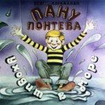 Пану Понтева уходит в море, диафильм детский рассказ