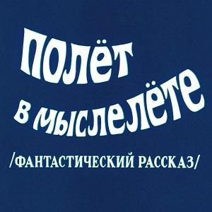 Полёт в мыслелёте, диафильм рассказ Гаджиева