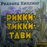 Рикки-Тики-Тави, диафильм рассказ Киплинга про мангуста и кобру