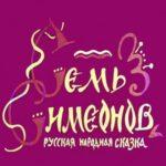 Семь Симеонов, диафильм текст сказки для чтения с картинками