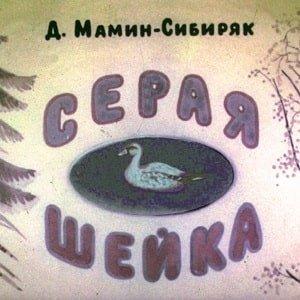 Серая шейка, диафильм рассказ Мамина Сибиряка про утку и лису
