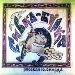 Сивка-Бурка, диафильм (1986) любимая детская сказка