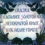 Сказка о Василисе золотой косе, диафильм 1979 текст сказки на русском языке