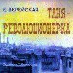 Таня-революционерка, диафильм (1979)