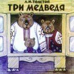 Три медведя, диафильм детская сказка текст с картинками