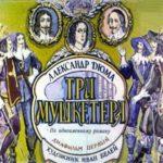 Три мушкетёра, диафильм читайте Александра Дюма с рисунками