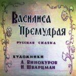 Василиса Премудрая, диафильм (1964) читаем сказки онлайн бесплатно