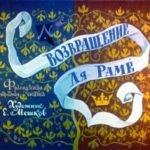 Возвращение Ля Раме, диафильм сказка французского народа