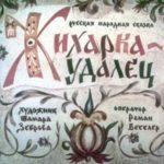 Жихарка - удалец, диафильм русские народные сказки читаем сами