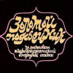 Золотой подсвечник, диафильм (1983)