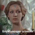 Блуждающие огоньки, фильм сказка Андерсен смотрите кино онлайн