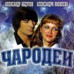 Чародеи фильм сказка любимое популярное советское кино про новогодний праздник