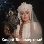 Кащей Бессмертный, фильм сказка (1987)