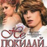 Не покидай… фильм сказка про любовь советский кинематограф