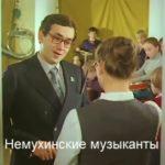 Немухинские музыканты фильм сказка любимые детские фильмы кино