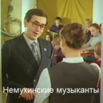 Немухинские музыканты, фильм сказка (1981)