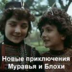 Новые приключения Муравья и Блохи музыкальный фильм сказка грузинская дети поют Мзиури