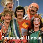 Отважный Ширак, фильм сказка производства Таджикистан