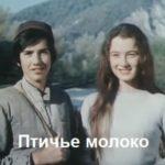Птичье молоко грузинские сказки в кино смотрим онлайн