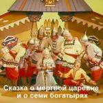 Сказка о мертвой царевне и о семи богатырях спектакль для детей