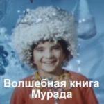Волшебная книга Мурада фильм сказка весёлое детское кино СССР