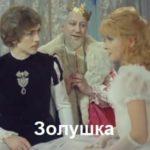 Золушка, спектакль сказка (1978)
