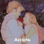 Ассоль, спектакль сказка 1982 автор Грин смотрим онлайн