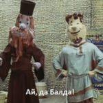Ай, да Балда! спектакль сказка (1978) Пушкин