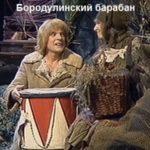 Бородулинский барабан, спектакль сказка (1995)