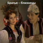 Братья – близнецы, спектакль сказка болгарская онлайн в кино
