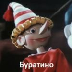 Буратино, спектакль сказка (1985)