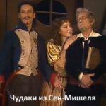 Чудаки из Сен-Мишеля, спектакль сказка детское кино онлайн