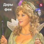 Дары феи, спектакль сказка за сказкой