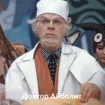 Доктор Айболит, балет сказка 1971 смотрите Чуковского