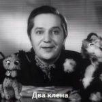 Два клена, спектакль сказка автор Евгений Шварц бесплатно