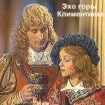 Эхо горы Климентины, спектакль сказка (1991)