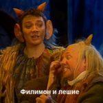 Филимон и лешие, спектакль сказка смотрю кино