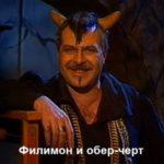 Филимон и обер-черт, спектакль сказка (1995)