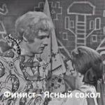 Финист - Ясный сокол, спектакль сказка (1969) онлайн просмотр