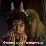 Франсуэлла - найдёныш, спектакль сказка (1989) онлайн кинофильм