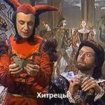 Хитрецы, спектакль сказка (1991)