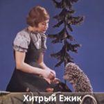 Хитрый Ежик, спектакль сказка смотрите кукольный с детьми