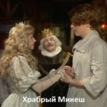 Храбрый Микеш, спектакль сказка онлайн просмотр