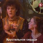 Хрустальное сердце, спектакль сказка (1988)