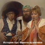 История про Франчо-кузнечика, спектакль сказка фильмы онлайн