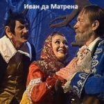 Иван да Матрена, спектакль сказка смотрю кино с ребёнком