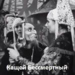 Кащей Бессмертный, спектакль сказка 1969 смотрим кино бесплатно