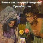 Книга заклинаний ведьмы Грамбиллы, спектакль сказка