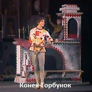 Конек-Горбунок, балет сказка бесплатный просмотр онлайн
